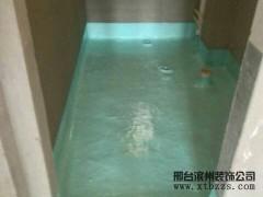 家装施工现场-防水