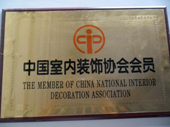 中国装修协会会员
