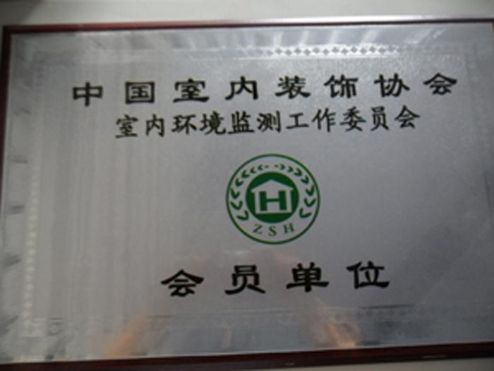 中国室内装饰协会室内环境检测委员会会员单位