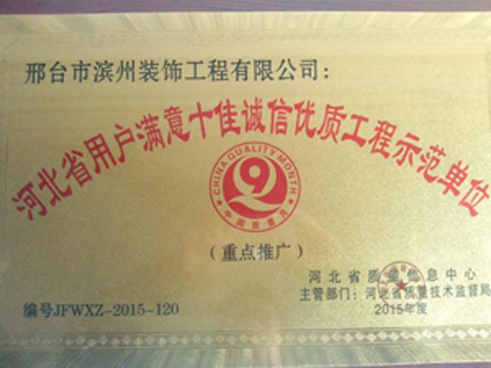 河北省用户满意十佳诚信优质工程示范单位